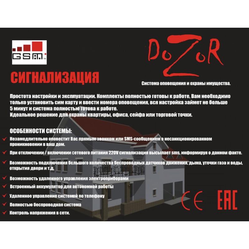 Сертифицированная GSM Сигнализация DoZoR